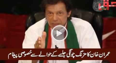 Imran Khan's Special Message to All Pakistanis Regarding Mazung Chungi Jalsa