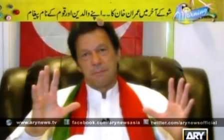 Imran Khan's Special Message to His Late Parents and To People of Pakistan