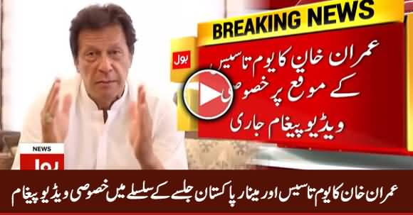 Imran Khan's Special Video Message Regarding Minar e Pakistan Jalsa
