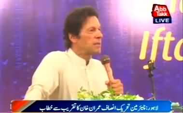Imran Khan's Speech at Iftar Fund Raising Dinner in Lahore