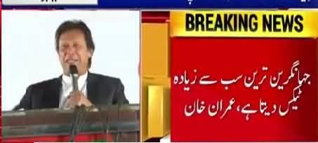 Imran Khan´s Speech at Lodhran Jalsa - 9th February 2018