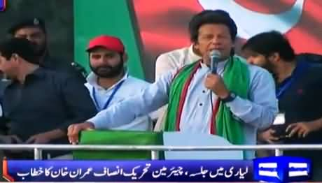 Imran Khan's Speech At Lyari, Karachi – 29th November 2015