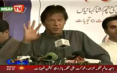 Imran Khan's Speech at the Launch of Book