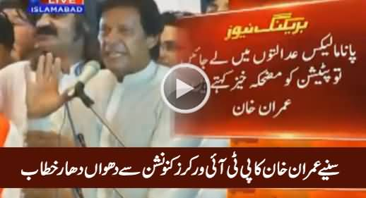 Imran Khan's Speech (Complete) In PTI Workers Convention – 18th September 2016