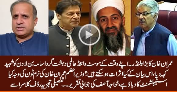 Imran Khan's speech in Assembly | What Surprised Khawaja Asif & Bilawal Bhutto? Rauf Klasra's Analysis
