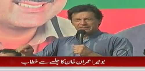 Imran Khan´s Speech in Buner Jalsa - 10th July 2018