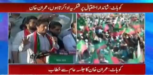 Imran Khan´s Speech in Kohat Jalsa - 7th July 2018
