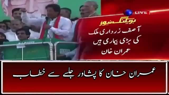 Imran Khan's Complete Speech in Peshawar Jalsa - 13th October 2017