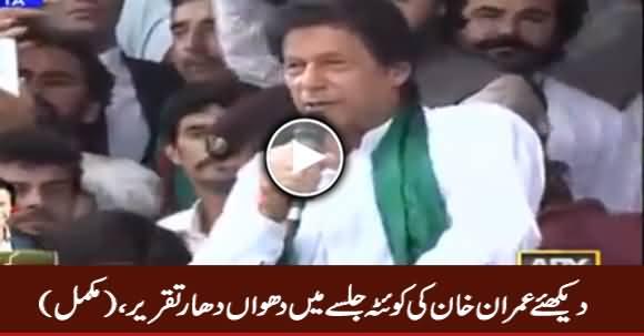 Imran Khan's Speech in PTI Jalsa Quetta - 19th May 2017