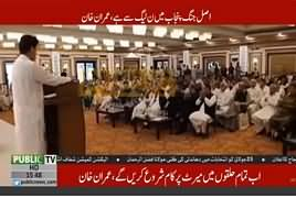 Imran Khan's Speech in PTI's Parliamentary Session - 8th August 2018