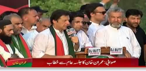 Imran Khan´s Speech in Swabi Jalsa - 14th July 2018