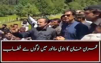 Imran Khan´s Speech In Wadi-e-Mahnoor...