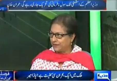 Imran Khan's Speech Is Totally Non Political - Asma Jahangir Analysis on Imran Khan's Speech