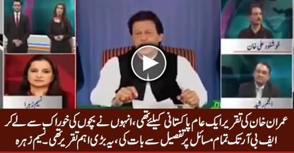Imran Khan's Speech Was For A Common Pakistani - Nasim Zehra's Analysis