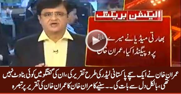 Imran Khan's Speech Was From The Core of His Heart, Like A True Leader - Kamran Khan