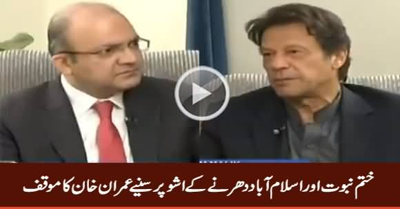 Imran Khan's Stance on Khatam e Nabuwat And Islamabad Sit-In Issue