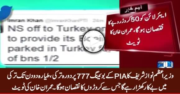 Imran Khan's Tweet on PM Nawaz Sharif's Visit of Turkey