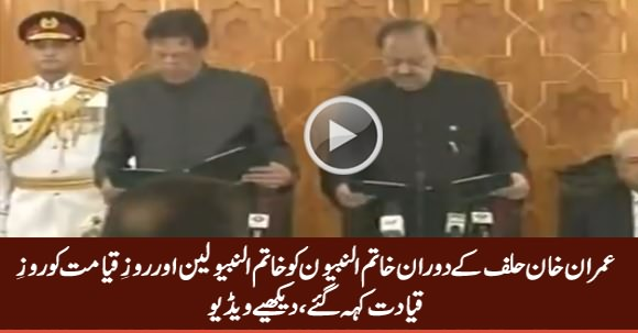 Imran Khan's Two Time Slip of Tongue During Oath Taking