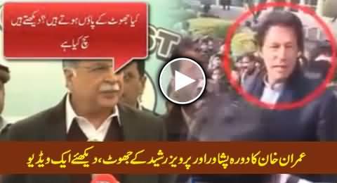 Imran Khan's Visit to APS Peshawar and Lies of Pervez Rasheed, Watch This Video