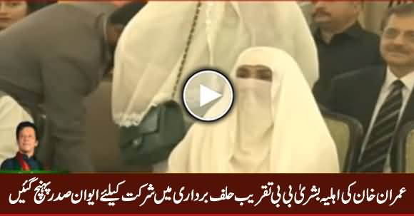 Imran Khan's Wife Bushra Bibi Reaches President House to Attend Oath Taking Ceremony