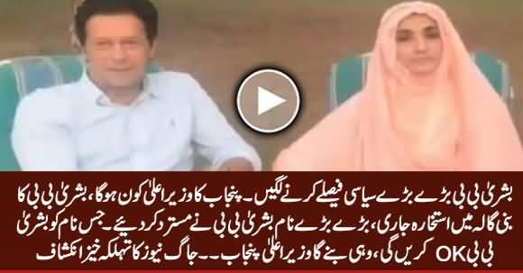 Imran Khan's Wife Bushra Bibi Will Decide After