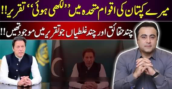 Imran Khan's