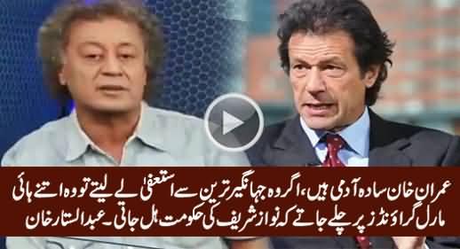 Imran Khan Saada Aadmi Hain - Abdul Sattar Khan Gives Amazing Suggestion To Imran Khan