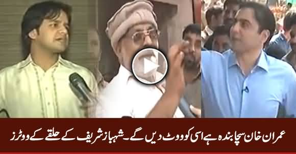 Imran Khan Sacha Banda Hai, Usi Ko Vote Dein Ge - Voters of Shahbaz Sharif's Constituency
