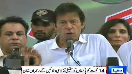 Imran Khan Says His Workers to Get Ready For Azadi March on 14th August