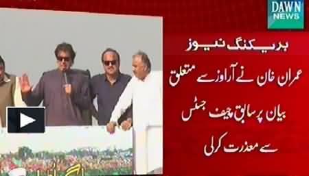 Imran Khan Says Sorry to Ex CJ Iftikhar Chaudhry Regarding His Statement About ROs