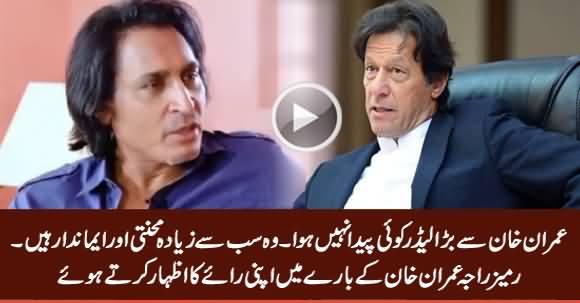 Imran Khan Se Bara Leader Koi Paida Nahi Huwa, He Is Dead Honest - Rameez Raja