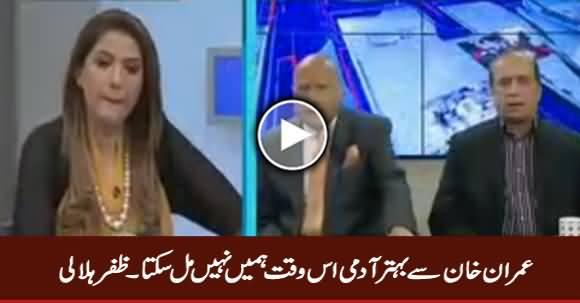 Imran Khan Se Behtar Aadmi Is Waqt Hamein Nahi Mil Sakta - Zafar Hilaly