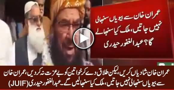 Imran Khan Se Beviyan Sanbhali Nahi Jatein, Mulk Kia Sanbhalein Ge - Abdul Ghafoor Haideri