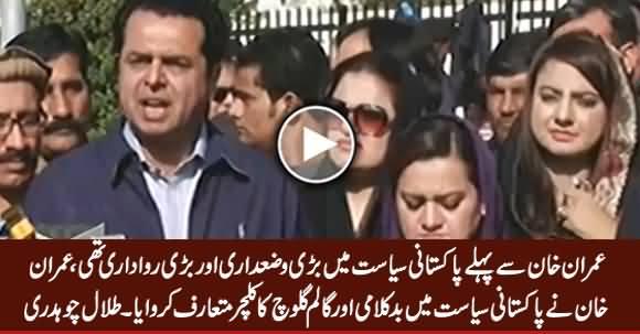 Imran Khan Se Pehle Pakistani Siasat Mein Bari Wazadari Aur Rawadari Thi - Talal Chaudhry