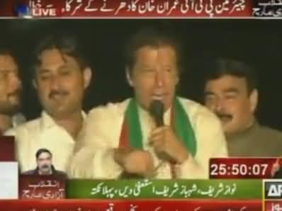 Imran Khan Second Speech After Civil Disobedience Speech - 17th August 2014