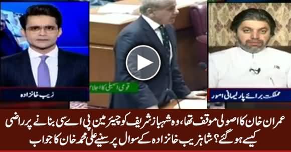 Imran Khan Shahbaz Sharif Ko PAC Chairman Banane Per Razi Kaise Ho Gaye? Sunye M Ali Khan Ka Jawab