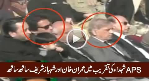 Imran Khan & Shahbaz Sharif Sitting Together In APS Ceremony, Exclusive Video