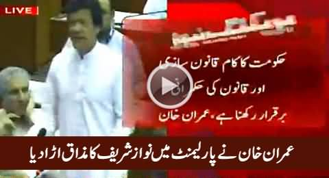 Imran Khan Shares Joke He Heard From Nawaz Sharif Regarding Penthouse Flat