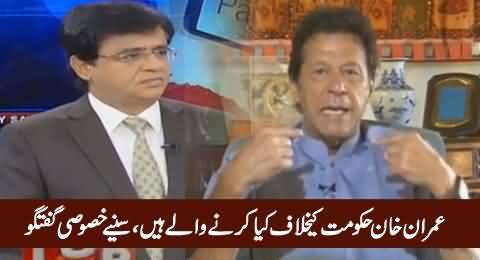 Imran Khan Sharing His Plan Against Govt in Kamran Khan Show