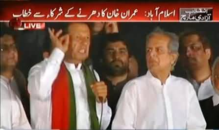 Imran Khan Short Speech to Azadi March Dharna At Red Zone - 28th August 2014