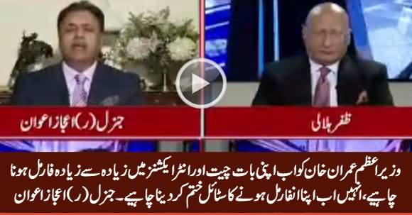 Imran Khan Should Change His Informal Style And Be More Formal - General (R) Ejaz Awan