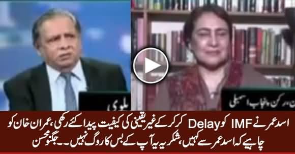 Imran Khan Should Fire Asad Umar, He Created The Atmosphere of Uncertainty - Jugnu Mohsin