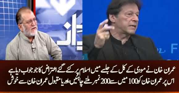 Imran Khan Should Get 200 Marks Out Of 100, How Well He Answered Modi's Allegations On Islam