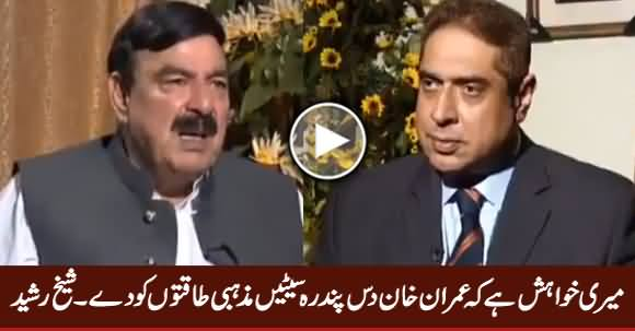 Imran Khan Should Give 10-15 Seats To Religious Forces - Sheikh Rasheed