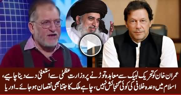 Imran Khan Should Resign After Breaking Agreement With TLP - Orya Maqbool Jan