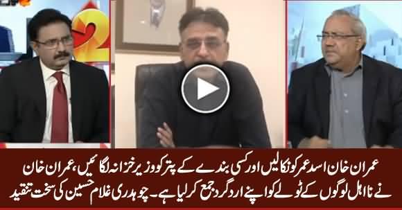 Imran Khan Should Sack Asad Umar - Chaudhry Ghulam Hussain Bashing Asad Umar