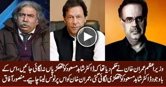 Imran Khan Should Take Notice Why His Orders Were Disobeyed About Dr. Shahid Masood - Mansoor Afaq