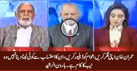 Imran Khan Should Try To Deliver, He Has Nothing To Do With Accountability - Haroon Rasheed