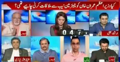 Report Card (Fayaz Chohan Attitude As Minister) - 30th August 2018