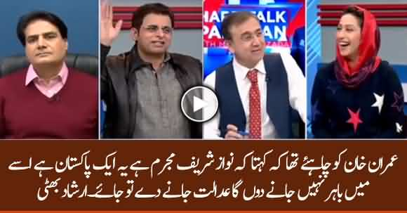 Imran Khan Shouldn't Let Nawaz Sharif Go Abroad - Irshad Bhatti Critical Comments
